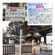 埼玉-592 調神社