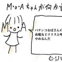 M・o・Aちゃんによる代理更新(その97)