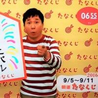 2016 9 /5 ~ 9 /11 の 開 運 た な く じ ☆ ☆ ☆