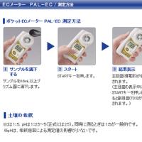 ポケットECメーター PAL-EC アタゴ