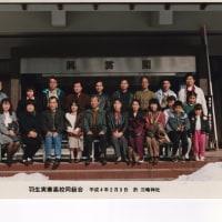 1992年2月 三峰神社でクラス会