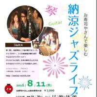 2016年8月11日(木)本日 西横寿司ジャズライブです