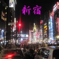 「新宿」配信
