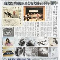 「国際水墨芸術大展2016」の行事と作品を掲載した日中新聞に感謝!