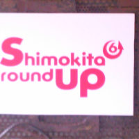 【振替休日版】shimokita round up6…