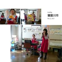今週の音楽ヘルパー活動(2/22・23・25)