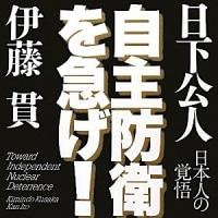 【伊藤貫】米中衝突は起こらない!アメリカが日本を守らない理由[桜H27/11/19]