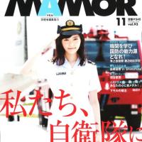 防衛省Mag☆MAMOR:特集「英語力を装備する自衛隊」--英語好きにはお薦めだったりする(結)