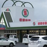 食品スーパーの「オーケー新鮮市場」(大分市)が特別清算開始決定,負債30億円超