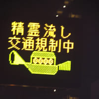 長崎の精霊流し