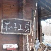 2週連続軽井沢