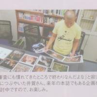 ③ フォトコン 日本写真企画 : 亀井秀樹 氏