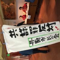 共謀罪反対  福井県集会