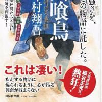 「火喰鳥  火喰鳥 羽州ぼろ鳶組」著者:今村翔吾