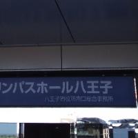 八王子市市制100周年記念事業 すぎやまこういち×東京都交響楽団 ドラゴンクエストコンサート 交響組曲「ドラゴンクエスト5」天空の花嫁