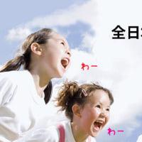 第4回全日本小学生金管バンド選手権大会タイムテーブル発表