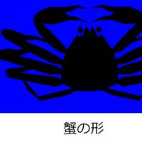 """""""蟹の形"""""""
