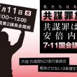 7.11「共謀罪」施行抗議国会前集会&全国一斉スタンディング