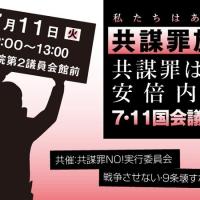 「共謀罪」施行抗議・廃止へ7.11国会行動と夜集会
