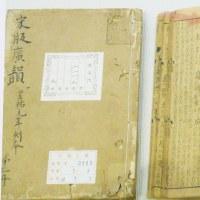 ミュージアム巡り 書物を愛した人々 皇祐元年刻本