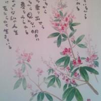 会津八一 1366