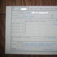 平成17年の印税
