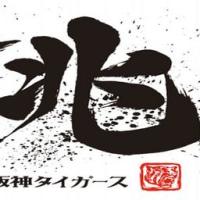 トラ、23日から正念場の広島戦