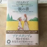 ★アナスタシア第6巻「一族の書」発売★