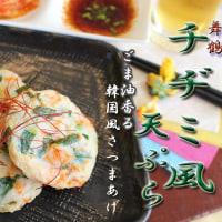 春からの季節限定 ごま油香る チヂミ風天ぷら 始まりました!