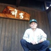 2/4土 赤穂の温泉 潮騒きららに日帰り入浴