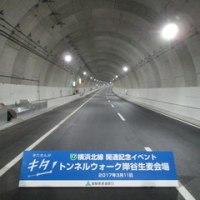 横浜北線トンネルウォーク