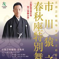 市川猿之助 春秋座特別舞踊会 2014年2月3日