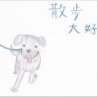『子犬工場』の感想文(神奈川県厚木市の12才ななこさん)