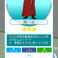 【アプリ】ポケGOならぬ『鷹の爪団とGO!』(笑)…で、遊んでみた♪