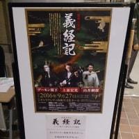 デーモン閣下☆9/27(火)ギャラクシティ西新井文化ホール「能舞音楽劇『義経記』」