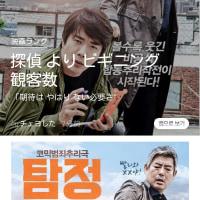 クォン・サンウ主演『探偵なふたり』 ~観客数-