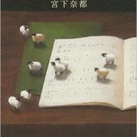 『羊と鋼の森』 宮下奈都