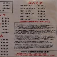 味来道(あじきどう)(山形県寒河江市)