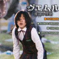 グエムル 漢江の怪物/DVD