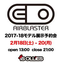 AIRBLASTER(エアーブラスター)2017-18 展示予約会「ファイナル」
