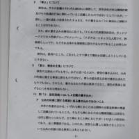 窪田好宏、中川泰一に騙されたさい帯血保管者へ2