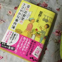 孫の手と読書・・・