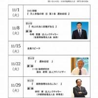 日田市倫理法人会平成28年11月のモーニングセミナー
