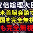 【韓国発狂】安倍首相が日米首脳会談で韓国を 完 全 無 視 www アメリカもそれに従い韓国悲鳴キタ━━━°∀°━━━!!!www 2ch「当たり前だろ」「さっさと次の大統領決めろ」