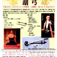 アジア・太平洋地域の芸能『胡弓』です! 国立劇場おきなわ 11月26日です。