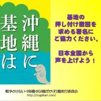10.19国会議員会館前行動に6000人が参加!