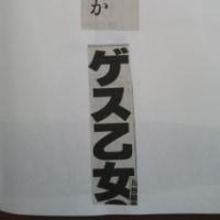 コラージュ川柳 103