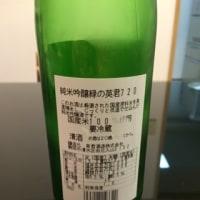 英君酒造「英君純米吟醸 緑の英君」