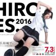 SHIROFES. 2016(弘前城ダンス&パフォーマンスフェスティバル)開催!