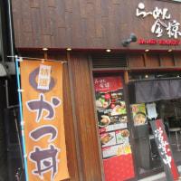 目的のラーメン店に行ったが!スープの出来が悪いので休みです!近くの家系ラーメン店にしちゃいました。